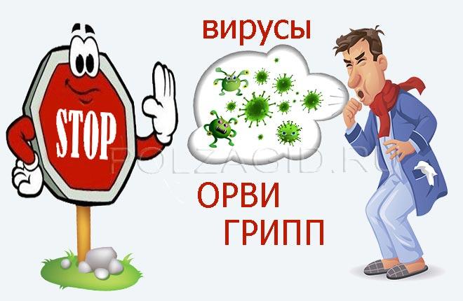 как не заболеть орви и гриппом